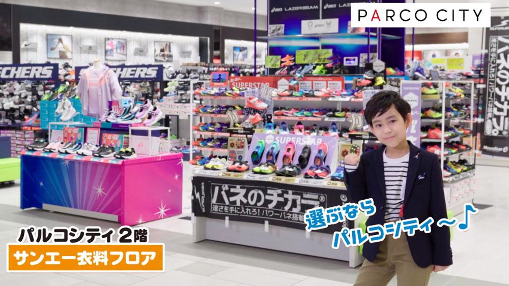 【CM】PARCO CITY