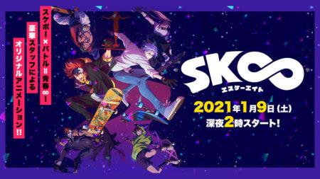【アニメ】「SK∞ エスケーエイト」劇中歌を制作しました