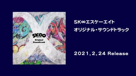 【アニメ】SK∞ エスケーエイト オリジナル・サウンドトラック